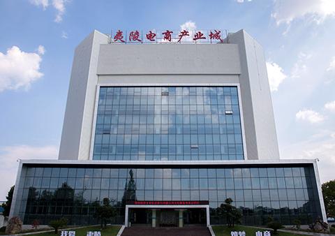 电子商务中心